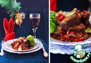 Рецепт Телячьи ребрышки, тушеные в гранатовом соке и красном вине