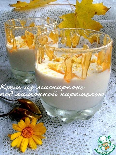 Крем из маскарпоне под лимонной карамелью