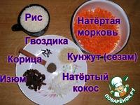 "Рис ""Гаджар Пулау"" ингредиенты"
