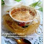 Кофейный крем под карамельной сеточкой