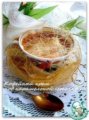 Рецепт Кофейный крем под карамельной сеточкой