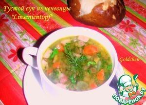 Рецепт Густой суп из чечевицы