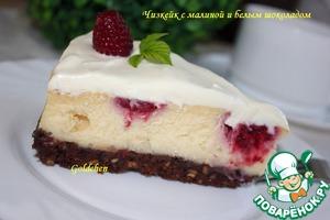 Рецепт Чизкейк с малиной и белым шоколадом