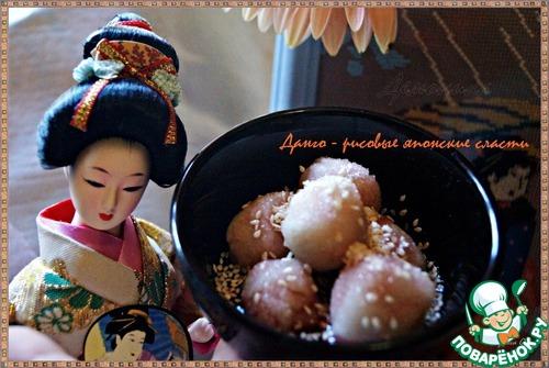 Данго-рисовые сласти