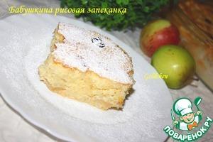 Рецепт Бабушкина рисовая запеканка