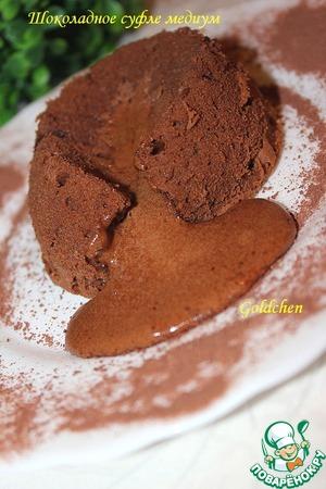 """Рецепт Шоколадное суфле медиум """"Шоколадная лава"""""""