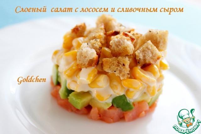 Название салатов с лососем