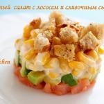 Слоеный салат с лососем и сливочным сыром