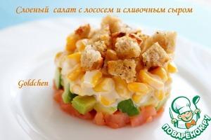 Рецепт Слоеный салат с лососем и сливочным сыром