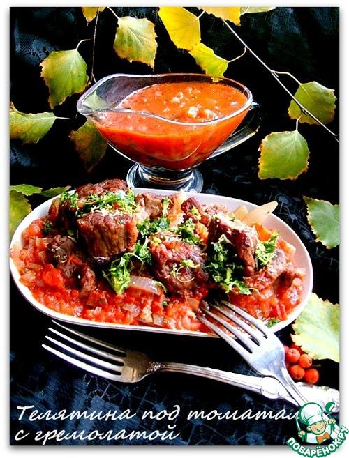 Телятина под томатами с гремолатой – кулинарный рецепт