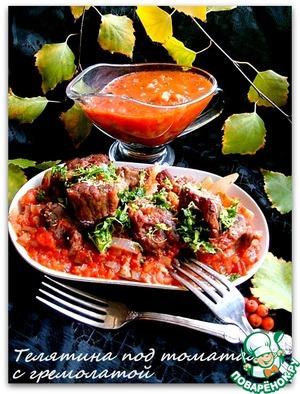 Рецепт Телятина под томатами с гремолатой