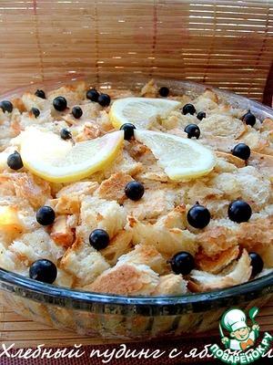 Рецепт Хлебный пудинг с яблоками