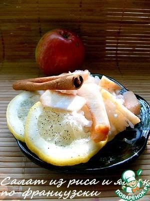 Рецепт Рисовый салат с яблоком по-французски