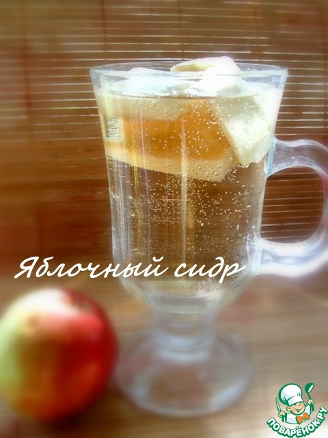 яблочный сидр пошаговый рецепт с фото