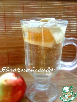 Рецепт Яблочный сидр (почти классика)