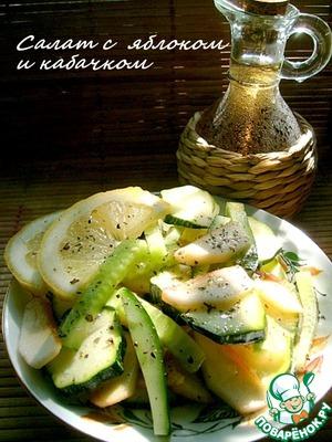 Рецепт Салат из яблок и свежего цуккини