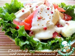 Рецепт Салат из томатов и яблок под острой сметанной заливкой