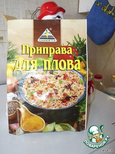Как готовить Плов из курицы простой пошаговый рецепт с фотографиями #6