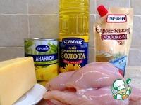 Куриное филе с ананасами и сыром ингредиенты