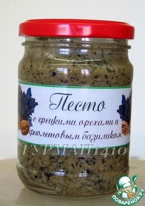 Рецепт Песто из грецких орехов и фиолетового базилика