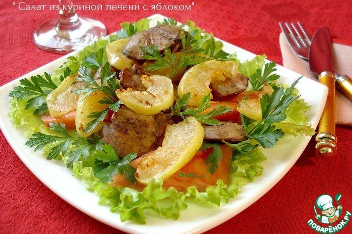 Климовский салат из куриной печени с яблоками совсем другая штука