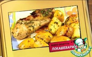 Рецепт КУРИНЫЕ ГОЛЕНИ с печеной картошечкой