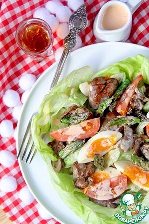 Рецепт Теплый салат с куриной печенью и спаржей