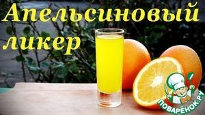 Рецепт Апельсиновый ликер, Аранчелло, домашний рецепт