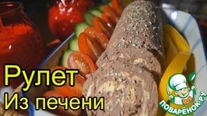 """Рецепт Готовим новогодний стол-Рулет из печени """"Наслаждение"""""""