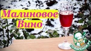Рецепт Малиновое вино, рецепт домашнего вина
