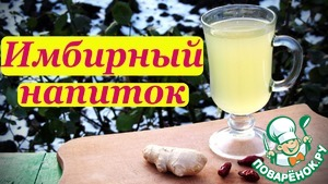 Рецепт Имбирный напиток, витаминный и согревающий