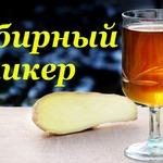 Имбирный ликер, имбиревка, простой домашний рецепт