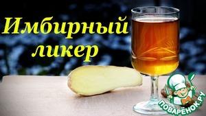 Рецепт Имбирный ликер, имбиревка, простой домашний рецепт