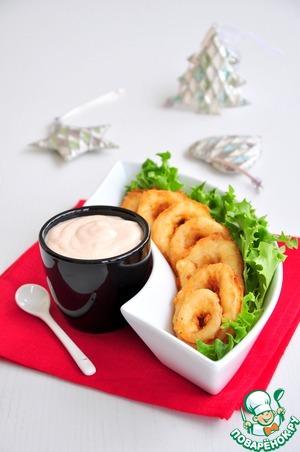 Рецепт Кольца кальмаров в кляре с икорным соусом