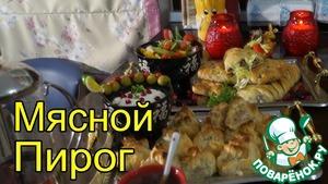 Рецепт Мясной пирог и мешочки с сюрпризом-Готовим новогодний стол