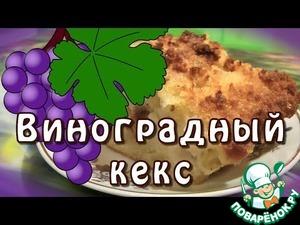 Рецепт Виноградный кекс