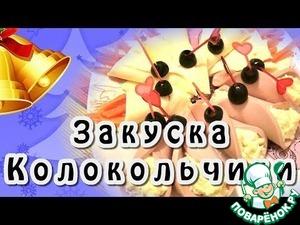 """Рецепт Закуска """"Колокольчики"""""""