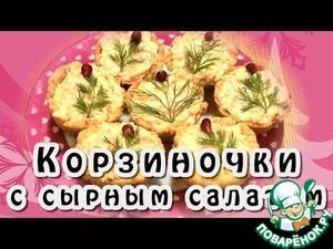 Рецепт Сырные корзиночки с сырным салатом