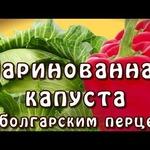 Маринованная капуста с болгарским перцем