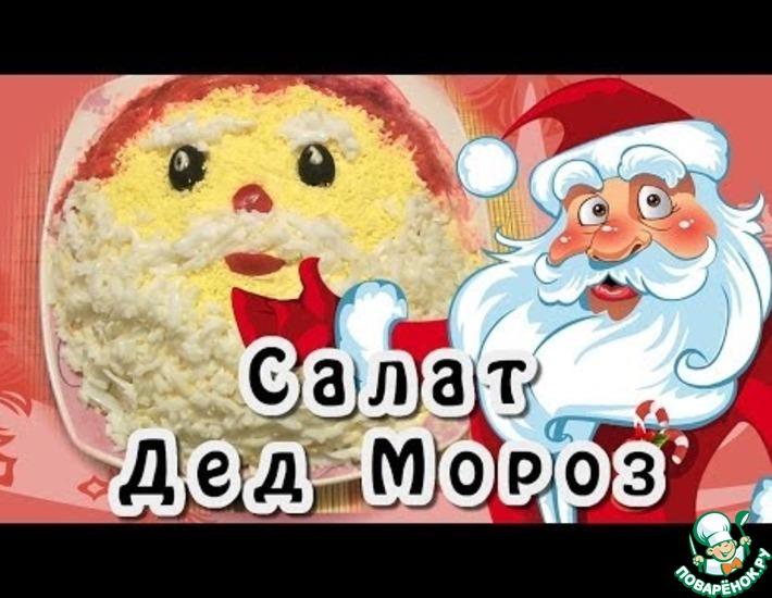 Рецепт: Салат Дед Мороз