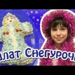 Салат Снегурочка