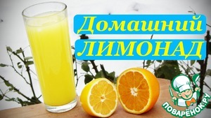 Рецепт Цитрусовый лимонад, простой домашний рецепт