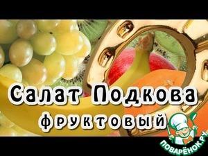 """Рецепт Фруктовый салат """"Подкова"""""""