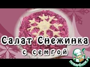"""Рецепт Салат с сёмгой """"Снежинка"""""""