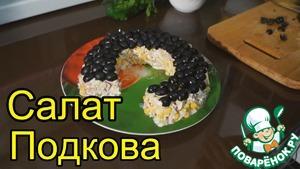 "Рецепт Готовим новогодний стол-Салат ""Подкова"""