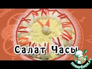 "Рецепт Салат ""Часы"""