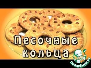 Рецепт Песочные кольца