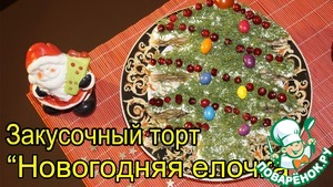 """Рецепт Готовим новогодний стол-Закусочный торт """"Новогодняя елочка"""""""