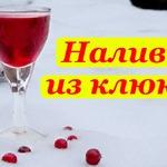 Клюковка, рецепт наливки