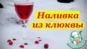 Рецепт Клюковка, рецепт наливки
